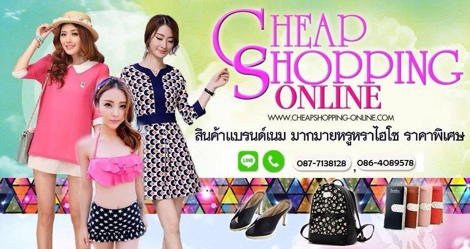 CheapShopping::ช้อปปิ้งแฟชั่นออนไลน์ 2015