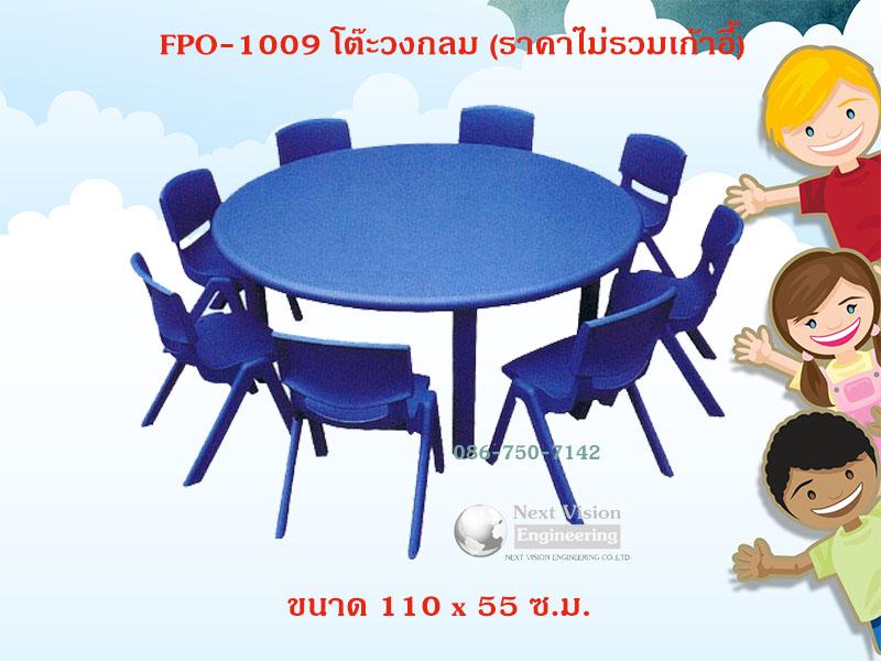 FPO-1009 โต๊ะวงกลม