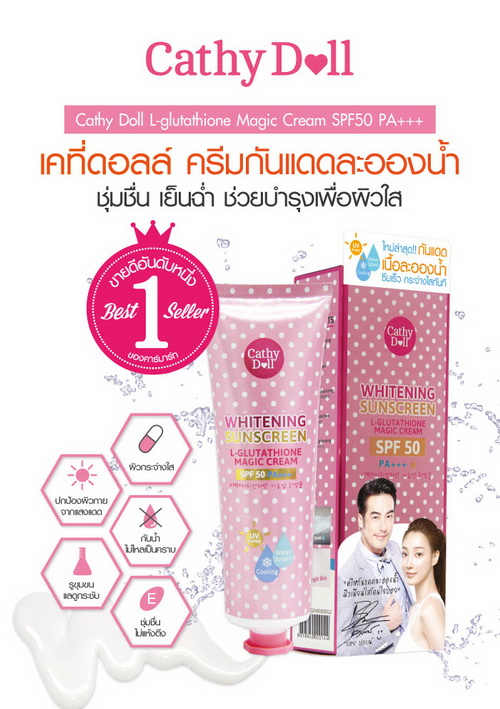 L-Glutathione Magic Cream SPF50 PA+++ แอลกลูต้าไธโอนเมจิคครีม SPF50 PA+++ 138ml Cathy Doll ใช้ได้ทั้งหน้าและตัว สูตรใหม่ สำเนา