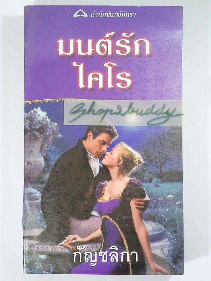 มนต์รักไคโร (Mr. Impossible) / Loretta Chase (ลอเร็ตต้า เชส) / กัญชลิกา