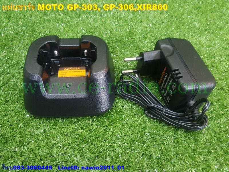 แท่นชาร์จแบต MOTO GP-303,GP-306,Xir-860 ตรงรุ่น เต็มตัด
