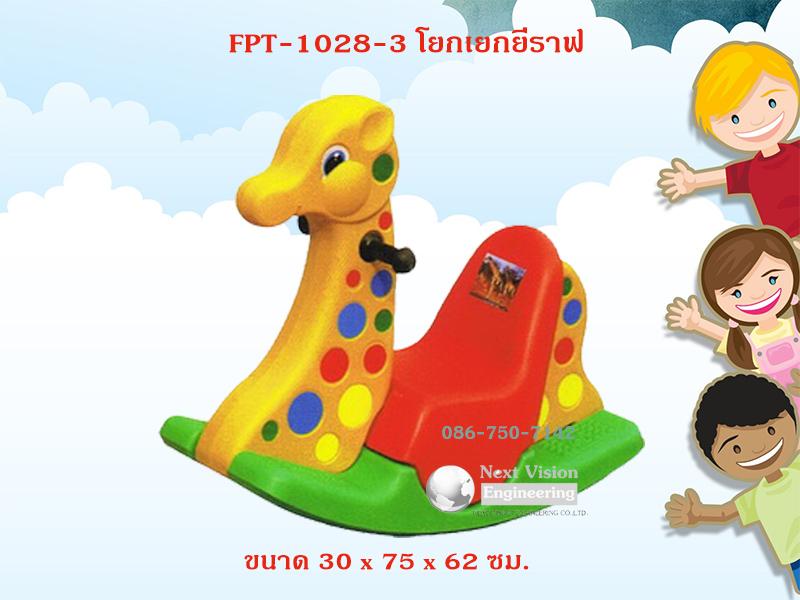 FPT-1028-3 โยกเยกยีราฟ