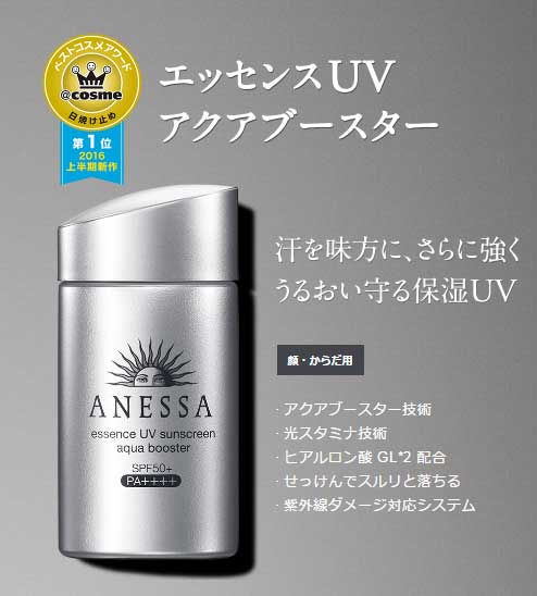 Shiseido Anessa Essense UV Sunscreen Aqua Booster SPF50+PA++++ 60 ml.