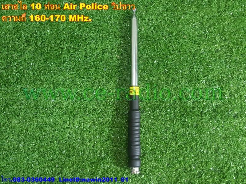 เสาสไล Air Police 10 ท่อน 160-170 MHz.วิปขาว