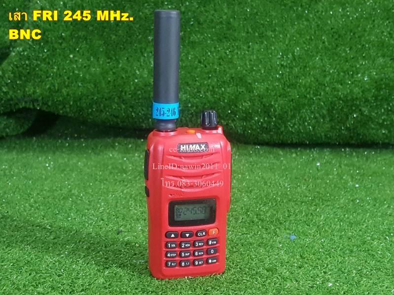 เสาลิปสติก FRI ยาว 5.5 ซม. 245 MHz. แรงๆ