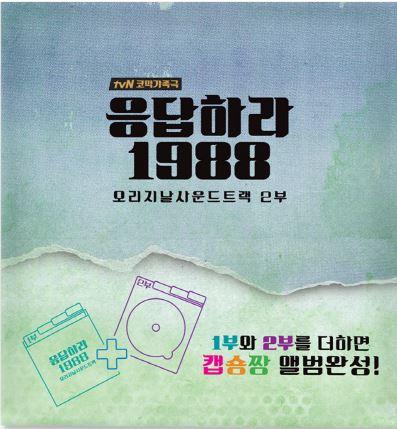 REPLY 1988 Original Sound Track 2 - TVN Drama