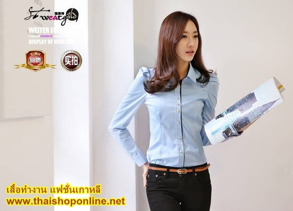 เสื้อทำงาน แฟชั่นเกาหลี สีฟ้า เสื้อเชิ๊ตทำงาน ผ้าชีฟอง แขนยาว คอปก กระดุมหน้า เหมาะกับสาวทำงานออฟฟิศ สวยมากๆครับ (พร้อมส่ง)