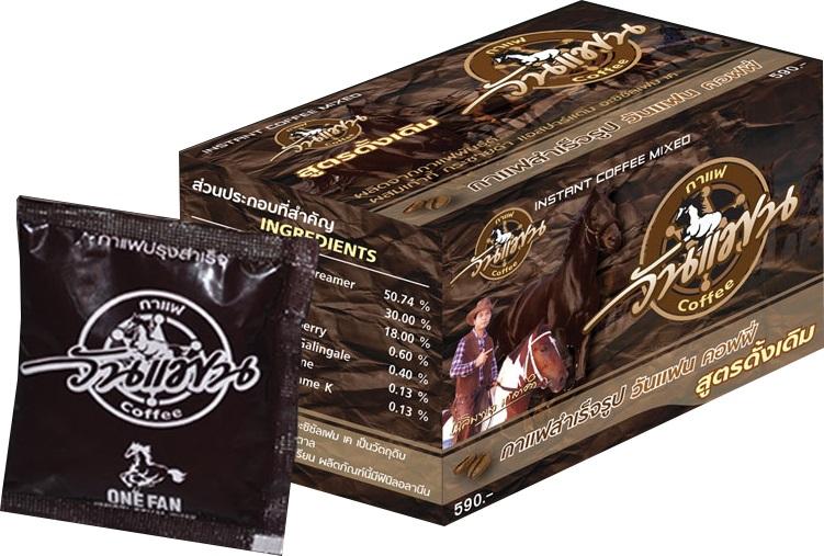กาแฟวันแฟน Onefan Coffee ของแท้ราคาถูก โทร 081-859-8980 ต้อม