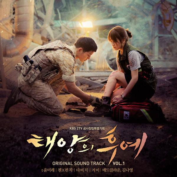 ซีรีย์เกาหลี Descendants Of the Sun O.S.T vol 1