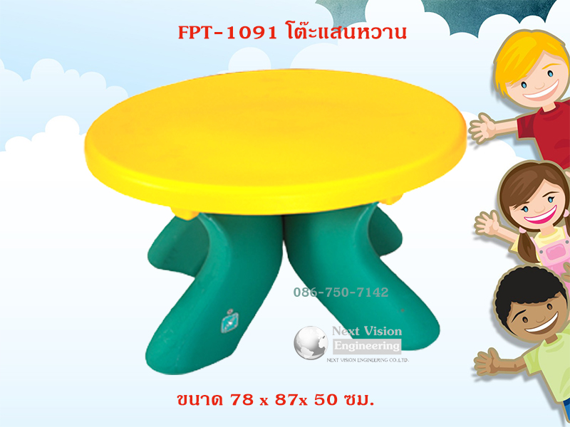 FPT-1091 โต๊ะแสนหวาน