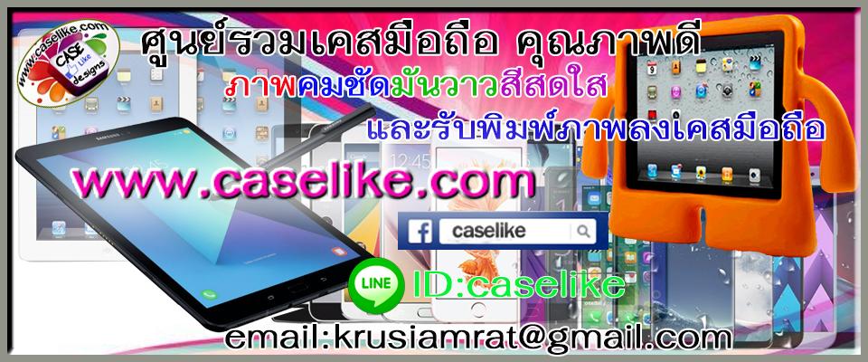 Caselike