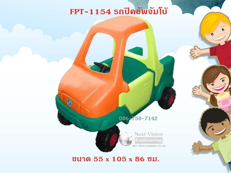 FPT-1154 รถปิคอัพจัมโบ้