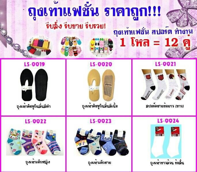 S0001 **พร้อมส่ง** (ขายส่ง) ถุงเท้าแฟชั่น ราคาถูก โหลละ 120 บ.ทุกแบบ เนื้อดี งานนำเข้า(Made in China)