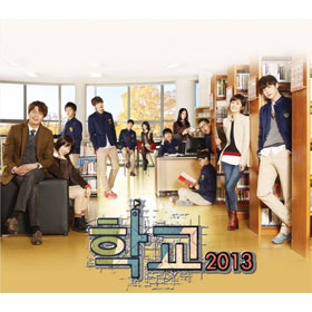 School 2013 O.S.T Part 1 - KBS Drama (4Minute) + Poster in Tube