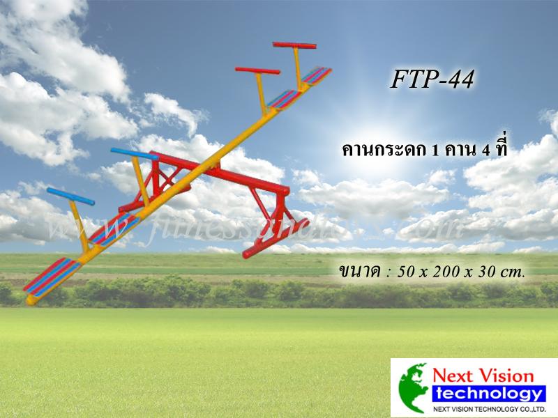 FTP-44 คานกระดก 1 คาน 4 ที่