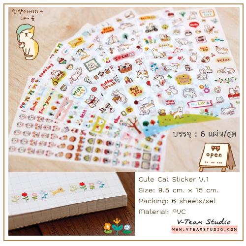 สติ๊กเกอร์ชุด : Cute Cat Sticker V.1