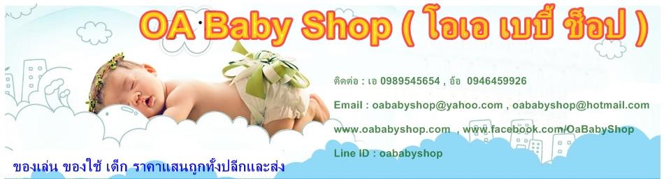 OA Baby Shop