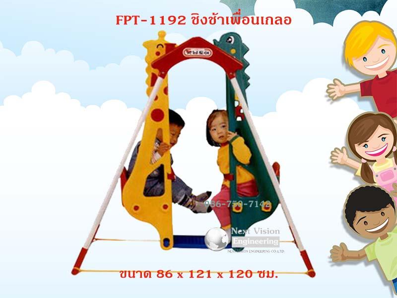 FPT-1192 ชิงช้าเพื่อนเกลอ
