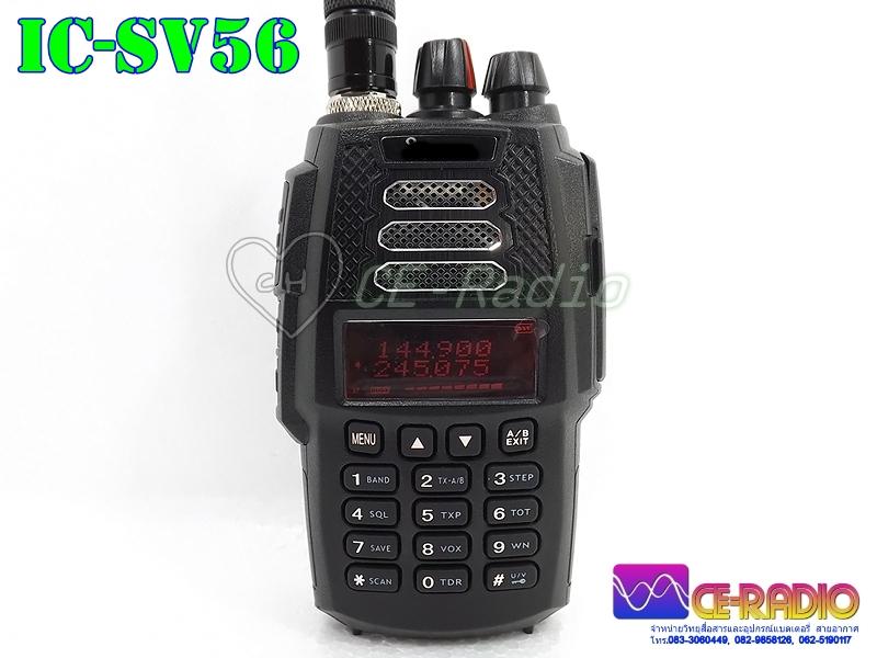 IC-SV56 เครื่องดำ 2 ความถี่ VHF/CB