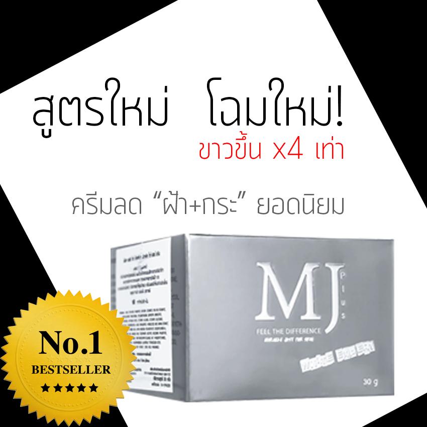 MJ Plus Miracle Cream ครีม ลดฝ้า กระและจุดด่างดำ ครีมMJ 30 ml
