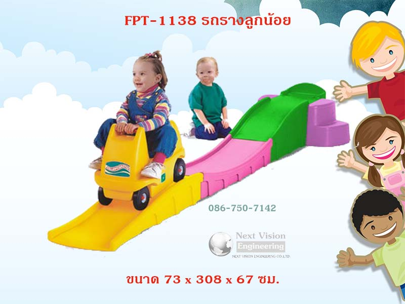 FPT-1138 รถรางลูกน้อย ประกอบด้วยรถ 1 คัน, รางรถ 1 ชุด