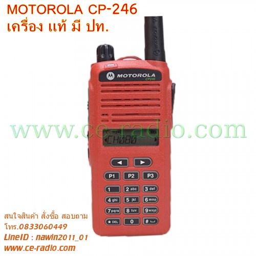 MOTOROLA รุ่น CP246 วิทยุสื่อสารเครื่องแดง มี ปท