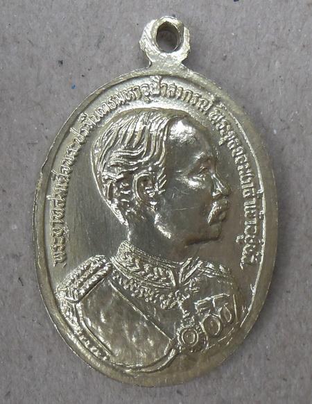 เหรียญ ร 5 หลังพระพุทธชินราช เนื้อทองฝาบาตร
