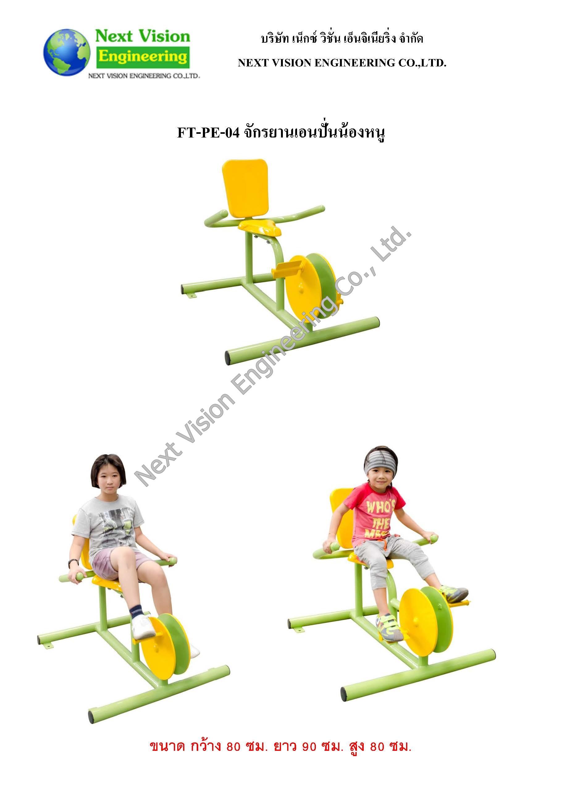 FT-PE-04 จักรยานเอนปั่นน้องหนู