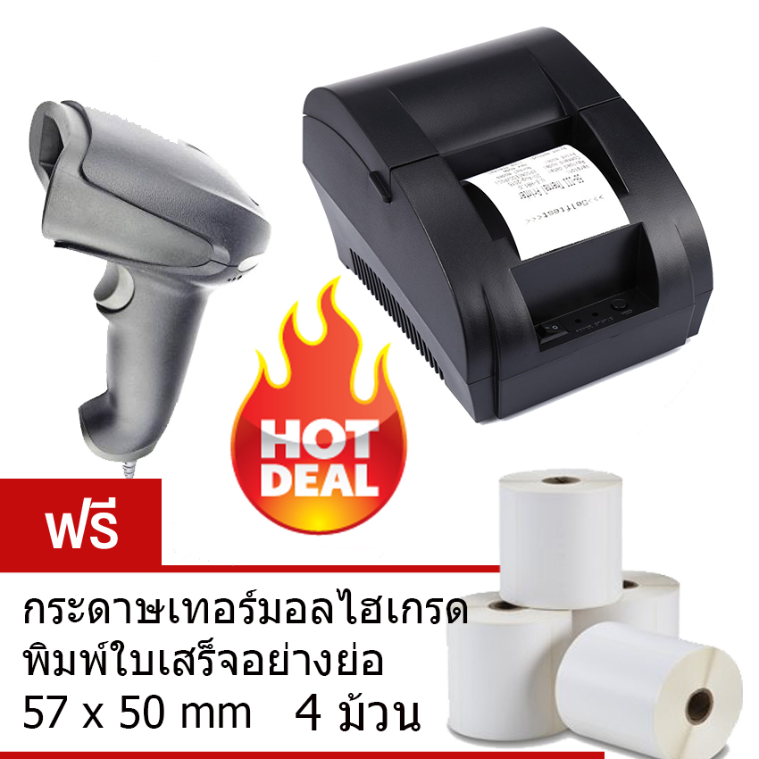 SET CABEL BARCODE BK-SCANNER 1 เครื่อง พร้อม เครื่องพิมพ์สลิป 58mm thermal Receipt printer แถม กระดาษพิมพ์ความร้อน 4 ม้วน