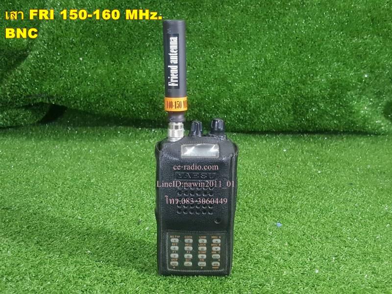 เสาลิปสติก FRI ยาว 7.5 ซม. 140-150 MHz. แรงๆ