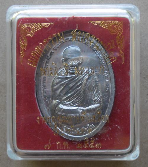 หลวงตามหาบัว พระสิวลีมหาลาภ เหรียญใหญ่ วัดป่าบ้านตาด นีเนื้อตะกั่ว ปี 53 จ.อุดรธานี