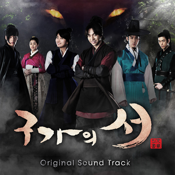 ซีรีย์เกาหลี Gu Family Book OST (2CD + DVD)