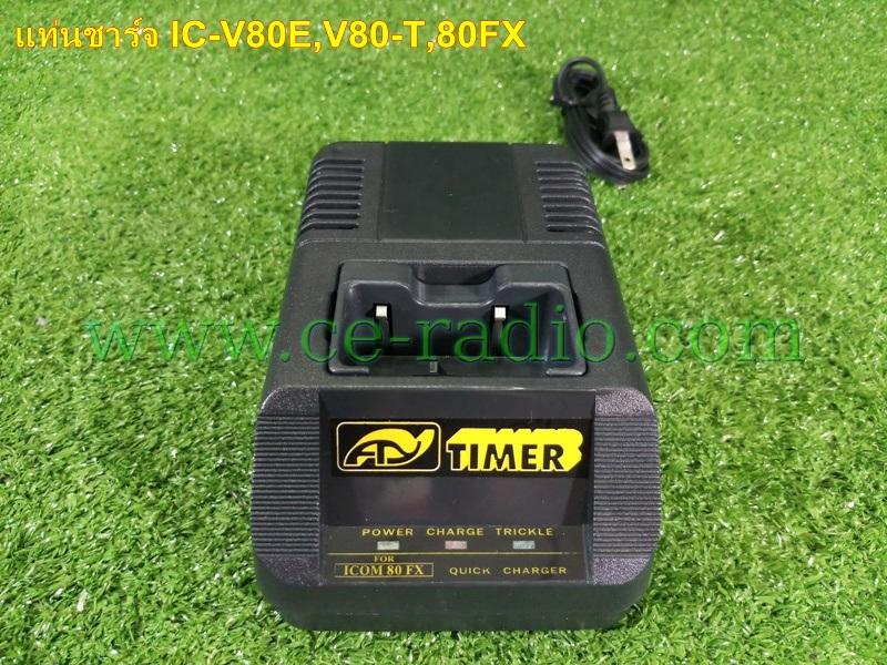 แท่นชาร์จ AY ICOM IC-80FX,V80E,V80-T,G80