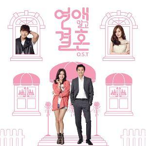 เพลงประกอบละครซีรีย์เกาหลี Marriage, Not Dating O.S.T - TVN Drama
