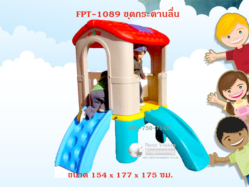 FPT-1089 ชุดกระดานลื่น