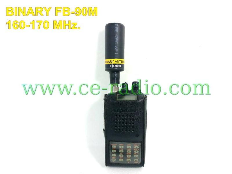 เสาวิทยุสื่อสารมือถือ BINARY FB-90M ย่านความถี่ 160-170 MHz.
