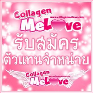 คอลลาเจน มีเลิฟ,มีเลิฟ คอลลาเจน,melove collagen,คอลลาเจน มีเลิฟ ราคาถูก