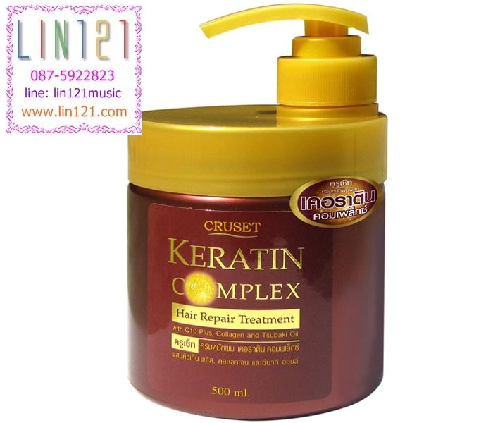 ครูเซ็ท ครีมหมักผม เคอราติน คอมเพล็กซ์ แฮร์ รีแพร์ ทรีทเมนท์ 500 มล. Cruset Keratin Complex Hair Repair Treatment 500 ml.