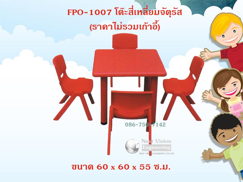FPO-1007 โต๊ะสี่เหลี่ยมจัตุรัส