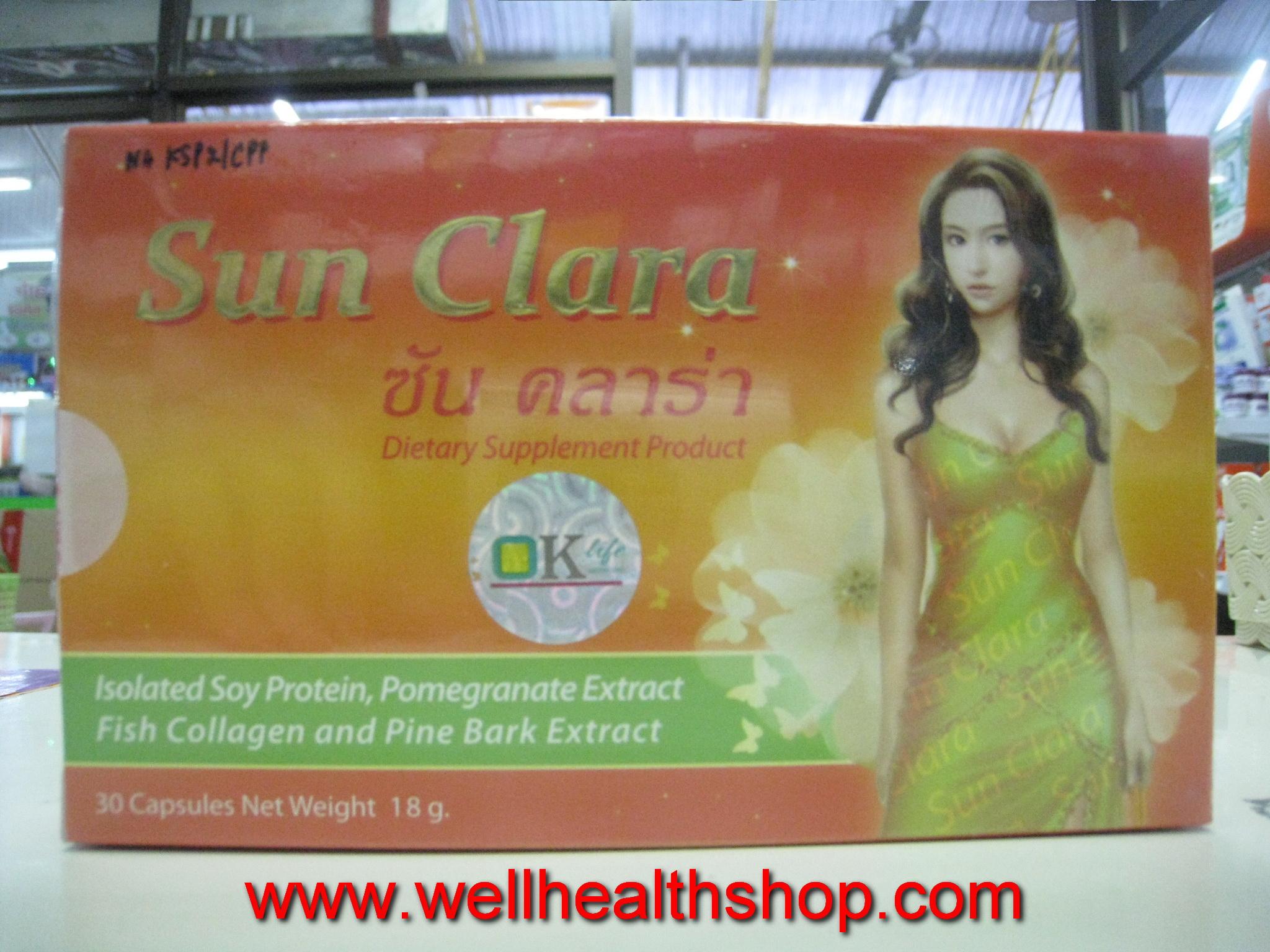 sunclara ซันคาร่า โฉมใหม่ กล่องส้ม ส่งฟรีEMS