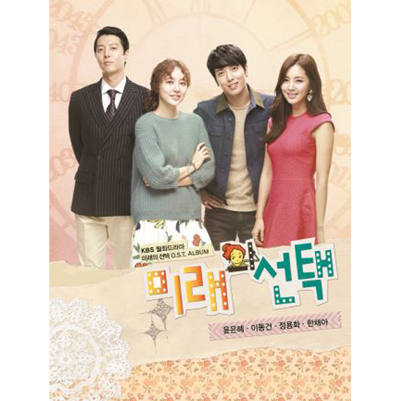 Marry Him If You Dare OST