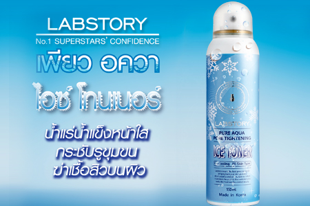 Labstory pure aqua pore tightening ice toner 150 ml ลดความมัน กระชับรูขุมขน