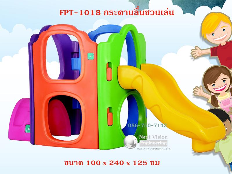 FPT-1018 กระดานลื่นชวนเล่น