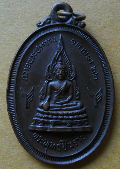 เหรียญพระพุทธชินราช ถวายพระประธาน วัดพระธาตุดอยกองมู ปี22 แม่ฮ่องสอน
