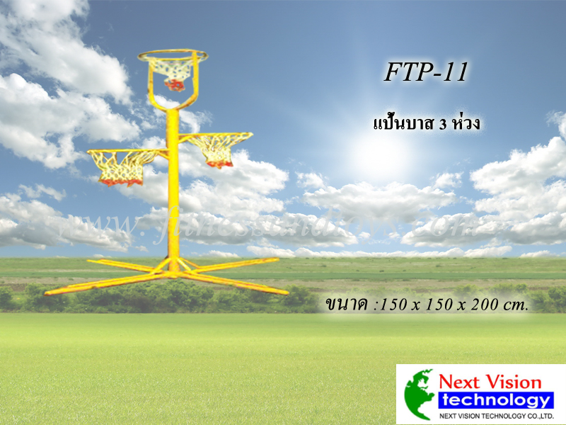 FTP-11 แป้นบาส 3 ห่วง