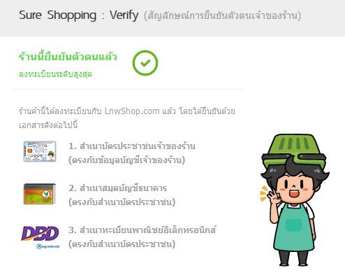 ร้าน soulgreat.com ผ่าน Sure Shopping : Verify ระดับสูงสุดจาก lnwshop.com เรียบร้อยแล้ว