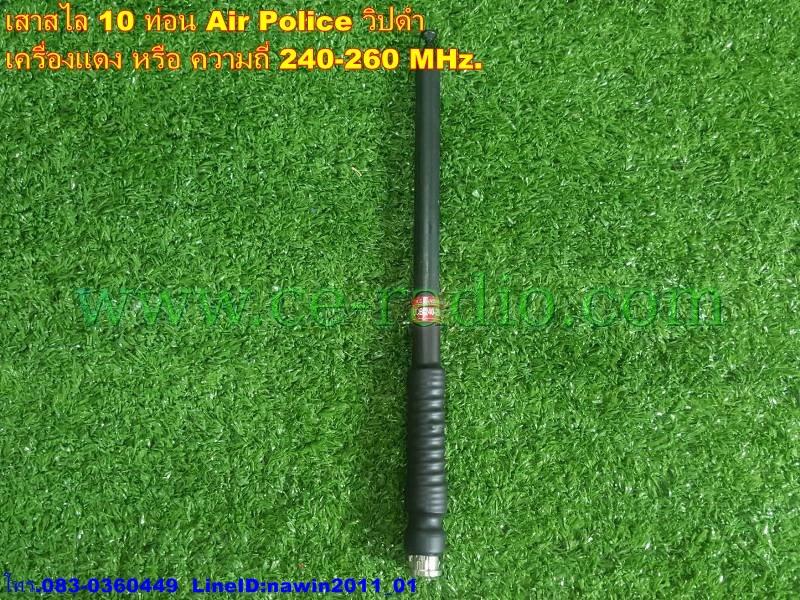 เสาสไล Air Police 10 ท่อน 240-250 MHz.วิปดำ