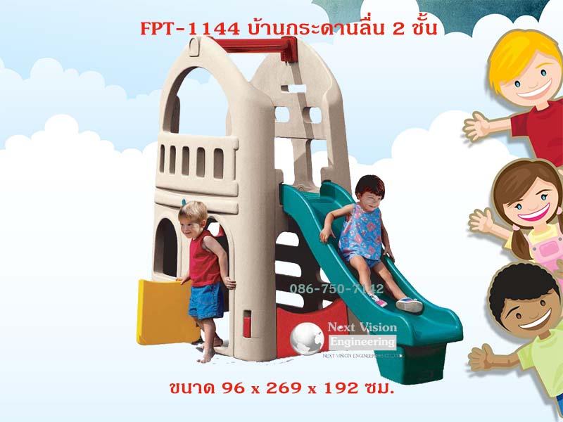FPT-1144 บ้านกระดานลื่น 2 ชั้น