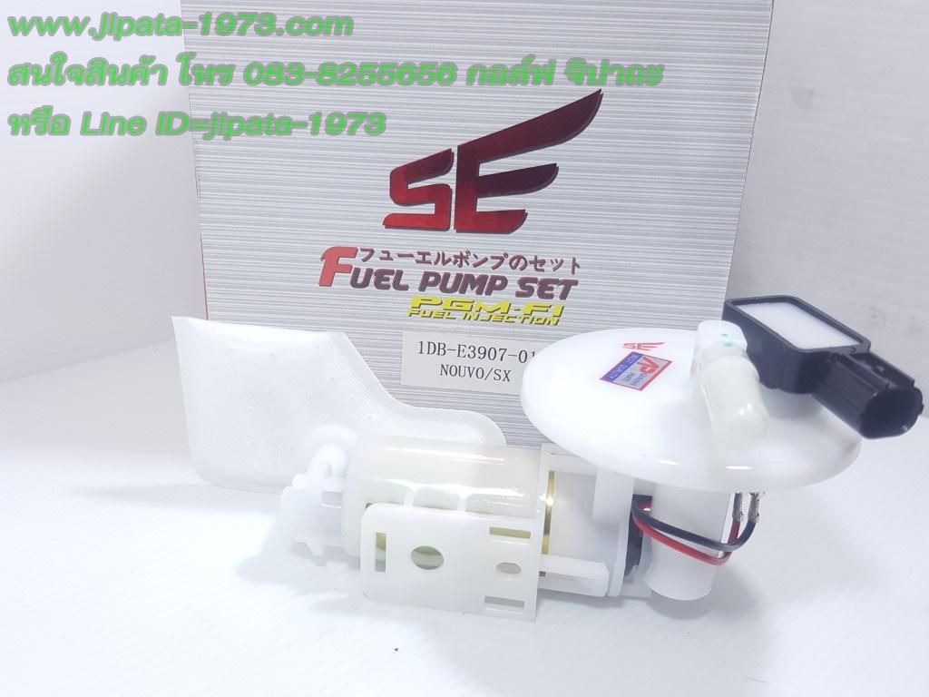 (Yamaha) ชุดปั๊มน้ำมันเชื้อเพลิง Yamaha Nouvo SX งานเกรดเอ