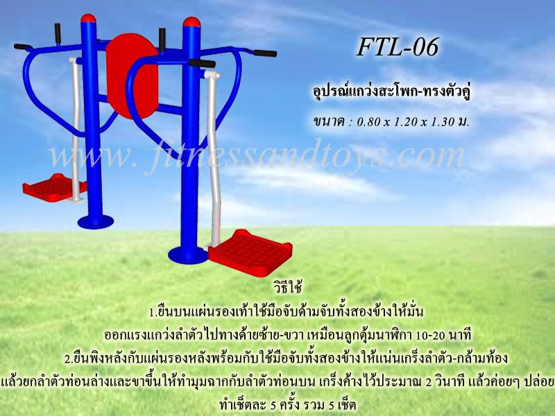 FTL-06 อุปรณ์แกว่งสะโพก-ทรงตัวคู่